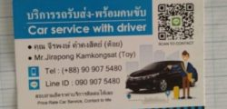 Khun Toy Driver