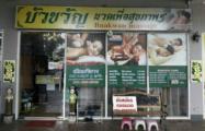 Baukhun Massage – Oasis Shopping Center
